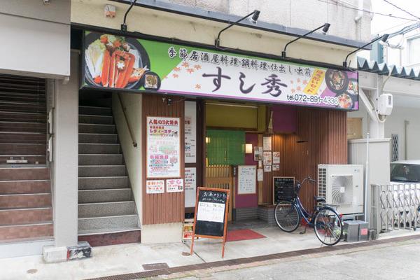 すし秀-1811145