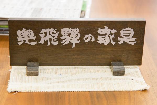 東洋家具-1702019