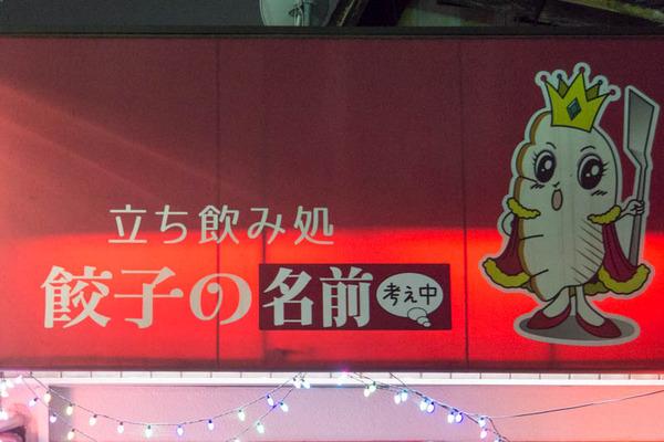 餃子の名前考え中-1711221