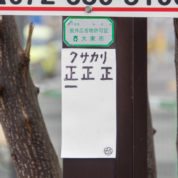府道21号線-20011664
