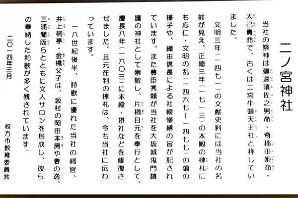 二ノ宮神社-15122504