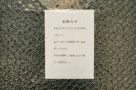 中川医院130914-01