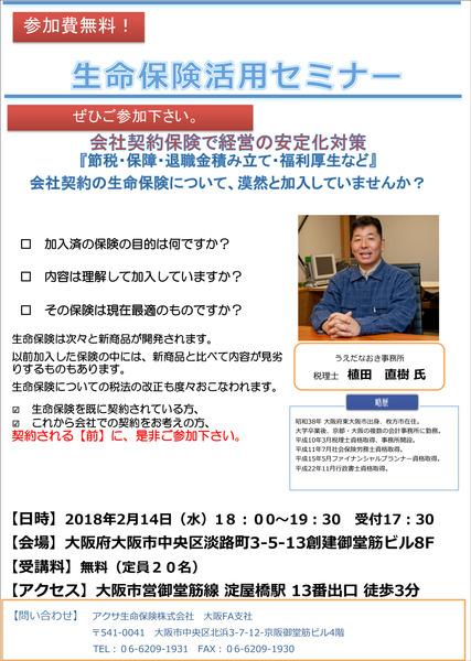 20180214生保活用セミナー