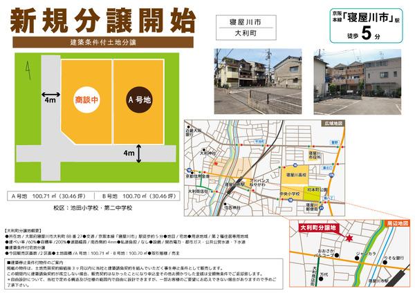 web_otoshi