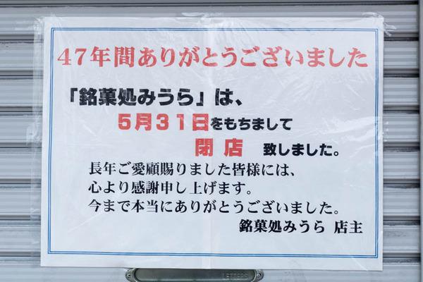 みうら-1706013