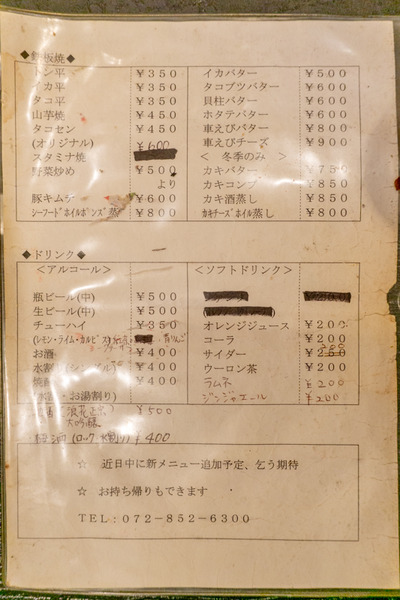 20190827なんじゃもんじゃ(小)-1