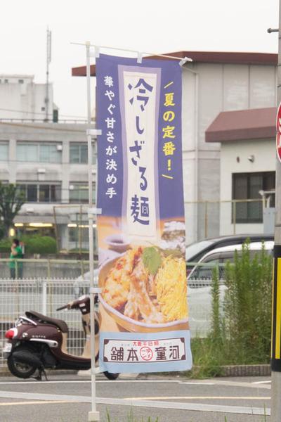冷麺-1907023