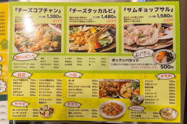 韓国料理-1904121