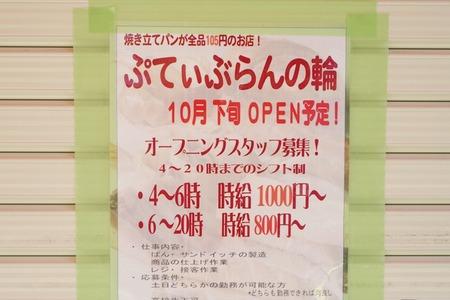 ぷてぃぶらんの輪131007-04