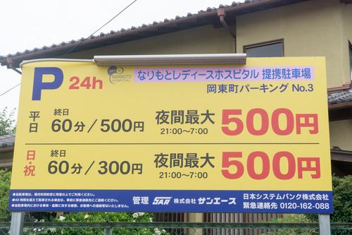 岡東町パーキング-15061902