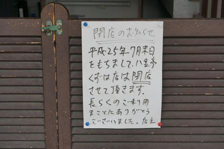 八金亭130808-09