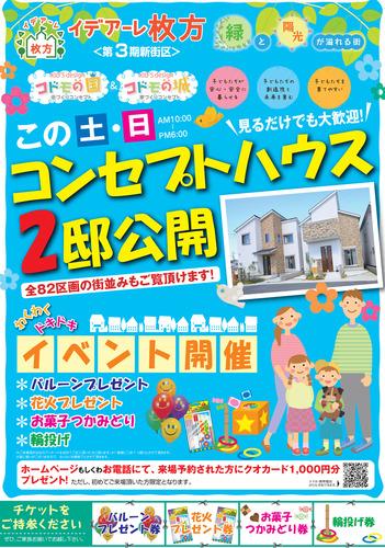 0721A4イデアーレ枚方_表