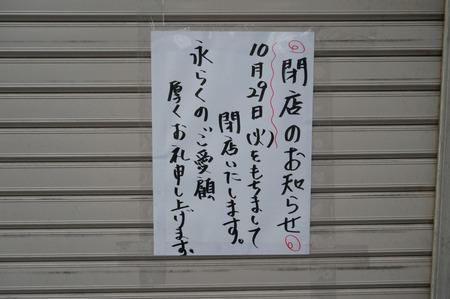 肉のむさし131101-01