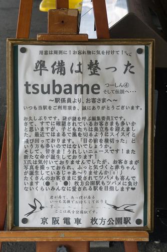 つばつー-15060304