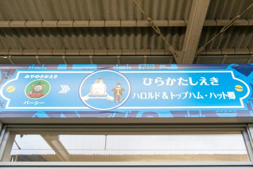 トーマス枚方市駅-1412203