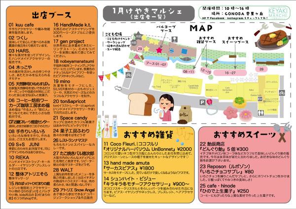 けやき出店一覧map_201901_01