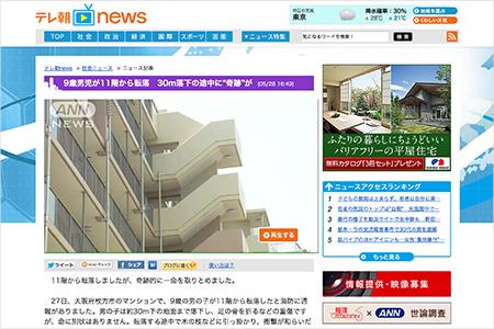 テレ朝ニュース