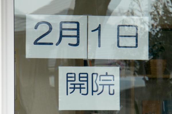 20180201水野内科-5