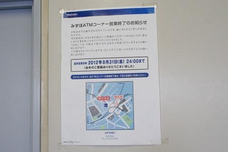 みずほ銀行ATM121027-02