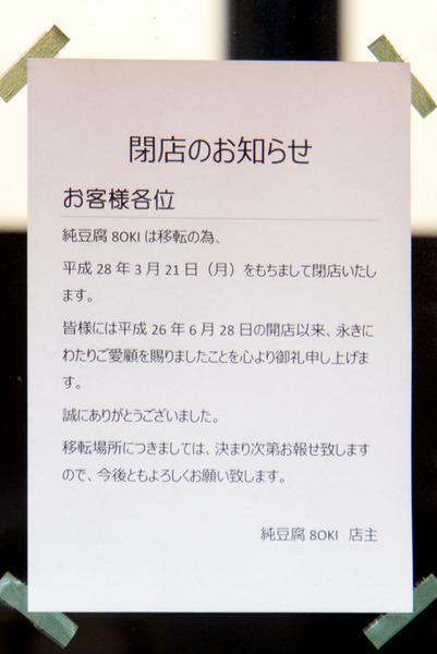 8oki-16030302