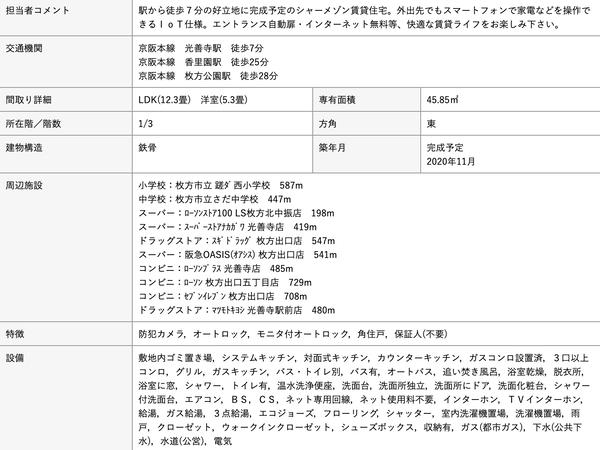 スクリーンショット 2020-09-24 12.10.19
