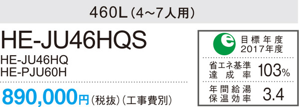 エコキュートカタログ抜粋-460l