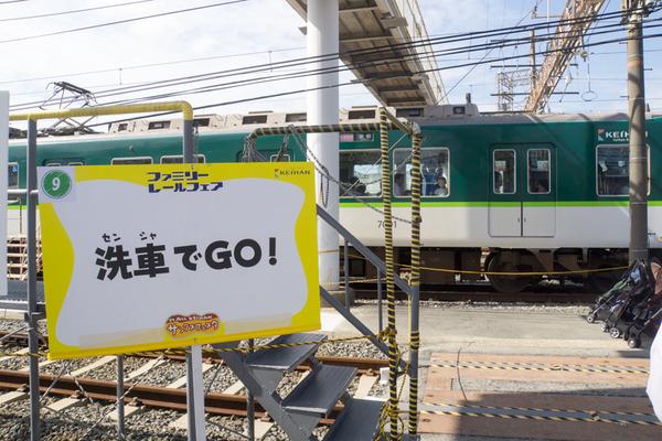 京阪ファミリーレール-16101657