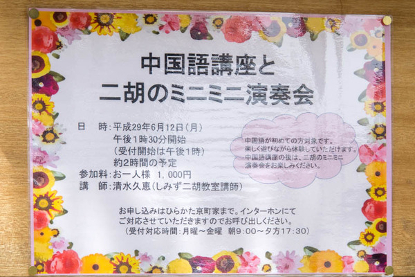 ひらかた京町家-1705171