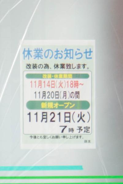 ファミリーマート-1711201