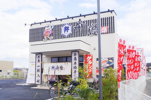 べんけい1-2012011-2