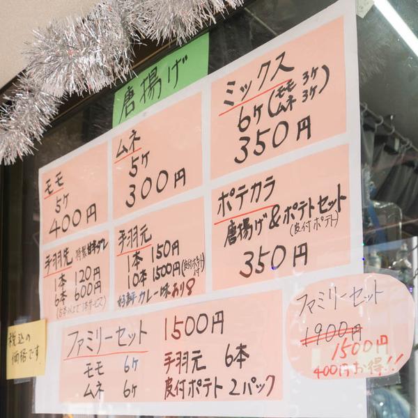 音羽鶏-1711271