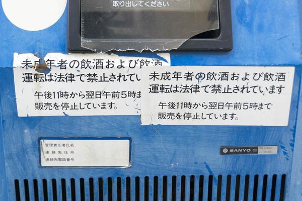 ワンカップ大関-1808094