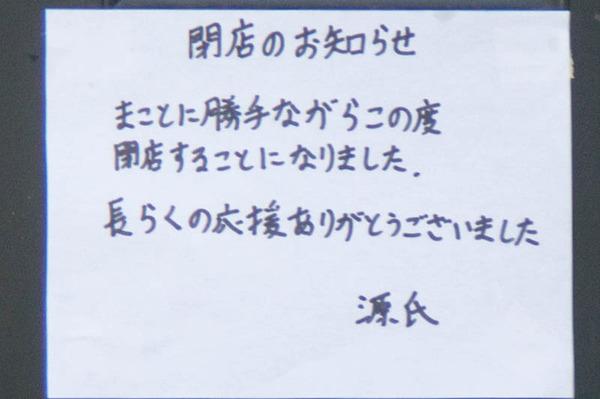 源氏-1804026