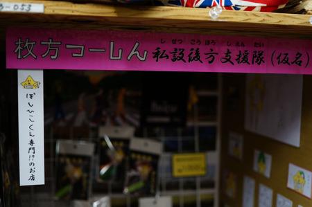 ぼしひこ130308-41