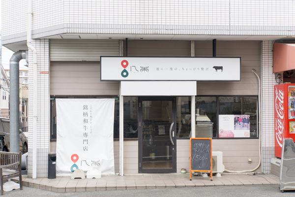 八策-16032507