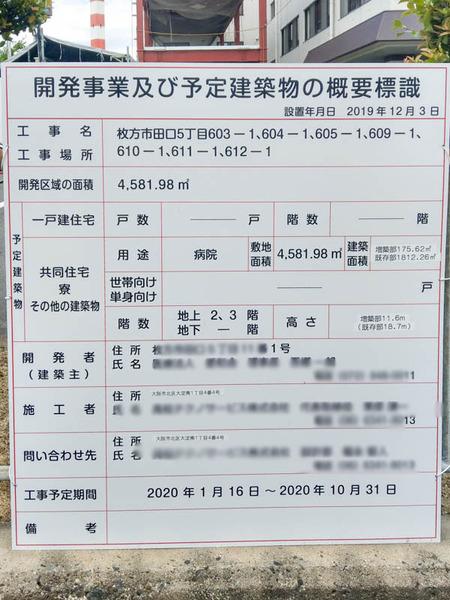 病院-2005212