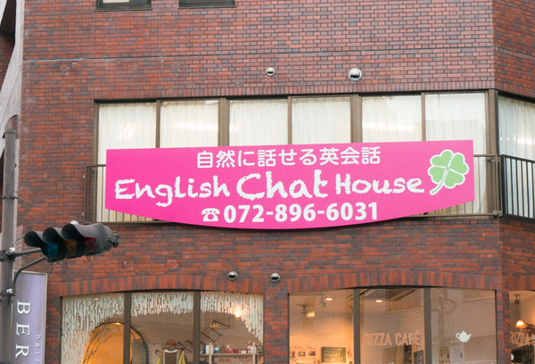 EnglishChatHouse-112