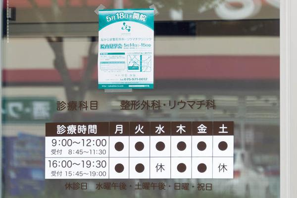 なかじま整形外科-1605311