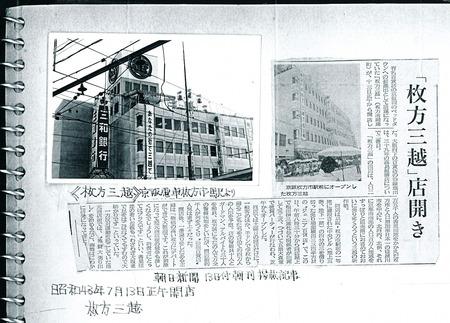 枚方三越朝日新聞