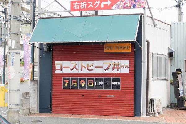 ローストビーフ丼-1807033