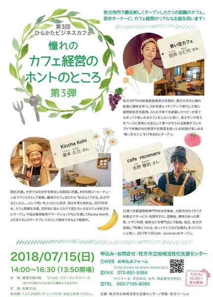 ビジネスカフェ1