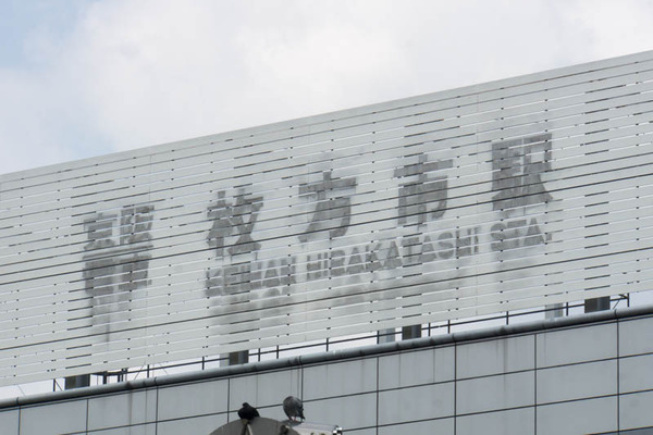 枚方市駅-1608018