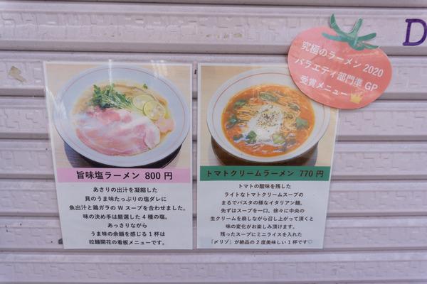 拉麺開花-31
