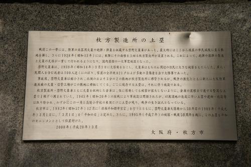 枚方製造所の土塁説明板