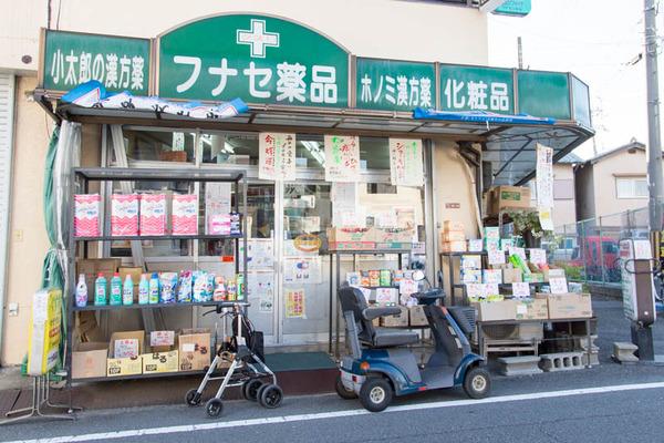 フナセ薬品店2-1709013