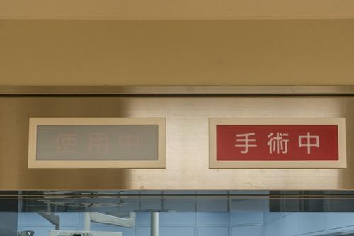 市立ひらかた病院-140906126