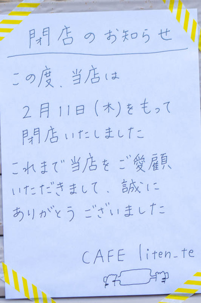 りーてんて-2102173