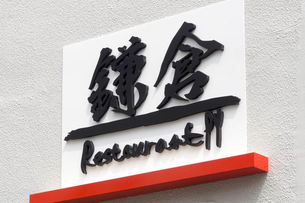 レストラン鎌倉-1605014