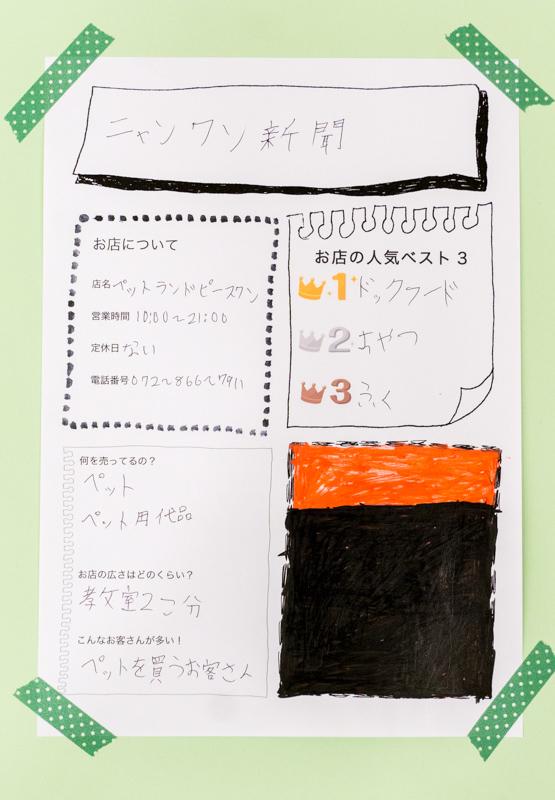 キッズ新聞-12