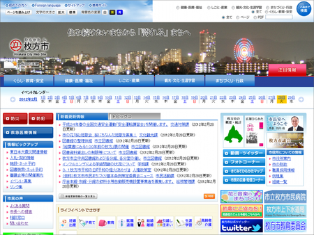 枚方市ホームページb